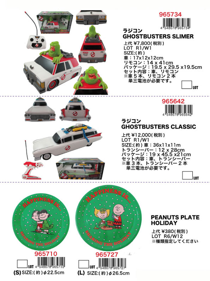 GHOSTBUSTERSラジコンカー 再入荷のご案内