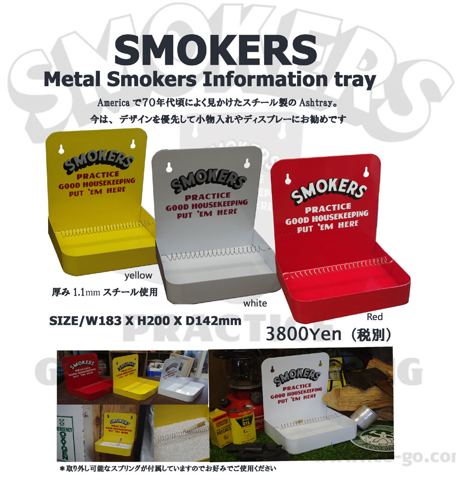 SMOKERSアシュトレイ ご予約開始のご案内