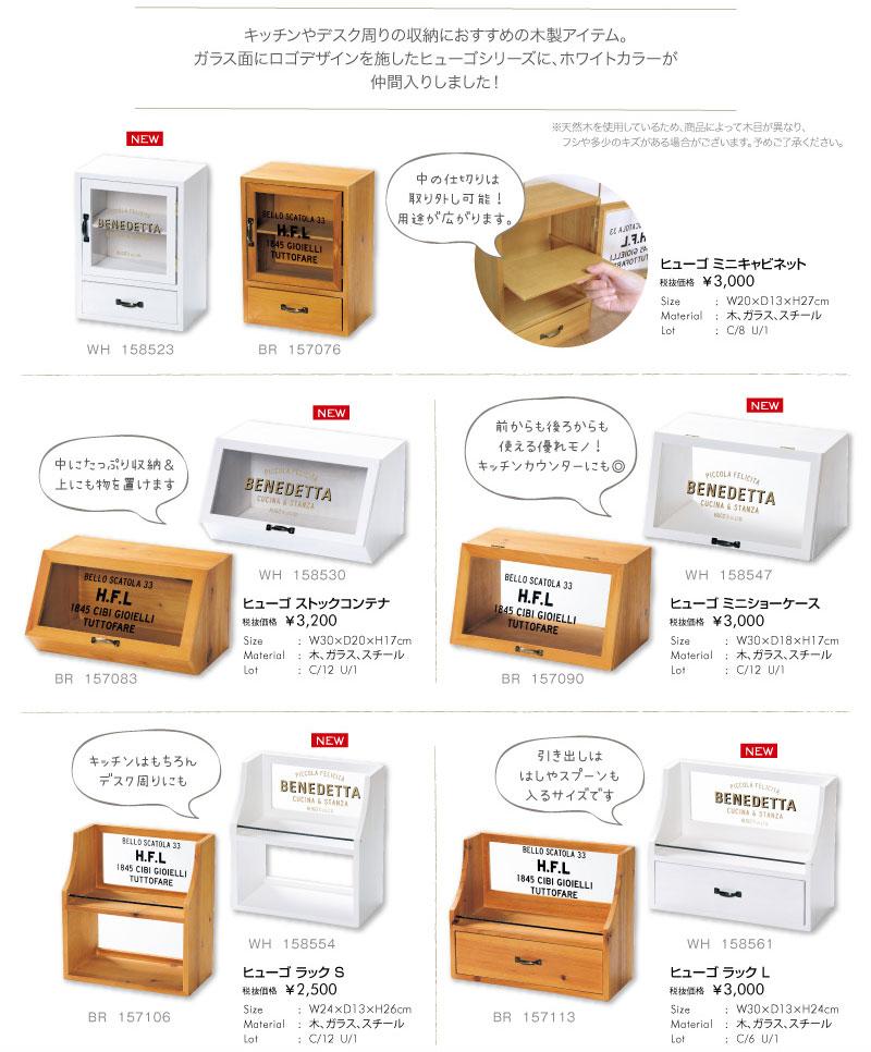 木製ミニキャビネット「ヒューゴ」シリーズなど 入荷のご案内