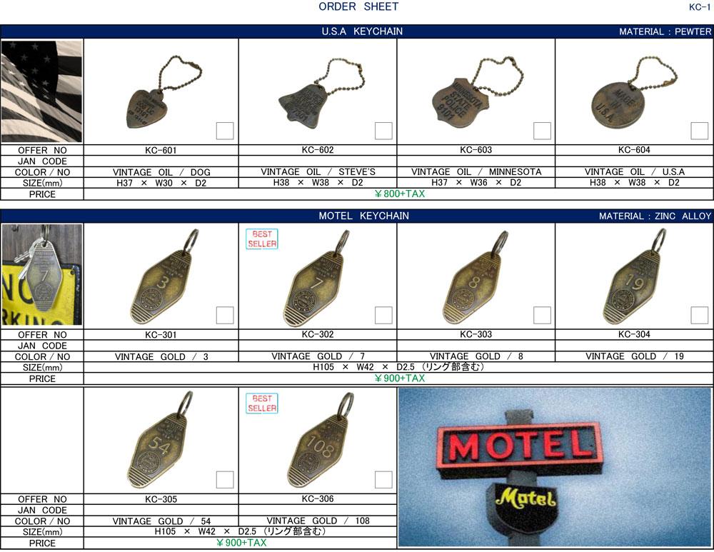 メタルホテル・ツイストキーホルダー、レザーアイテムなど 新商品のご案内
