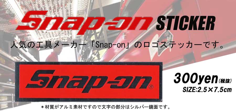レーシングステッカーシリーズ 「Snap-on」 再入荷のご案内