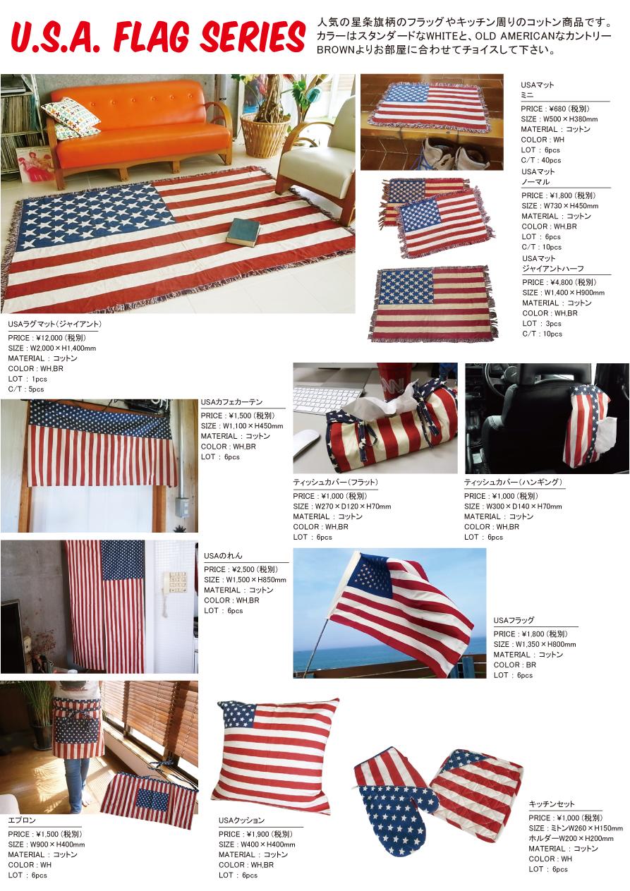 星条旗、カリフォルニア州フラッグファブリックシリーズ 再入荷のご案内