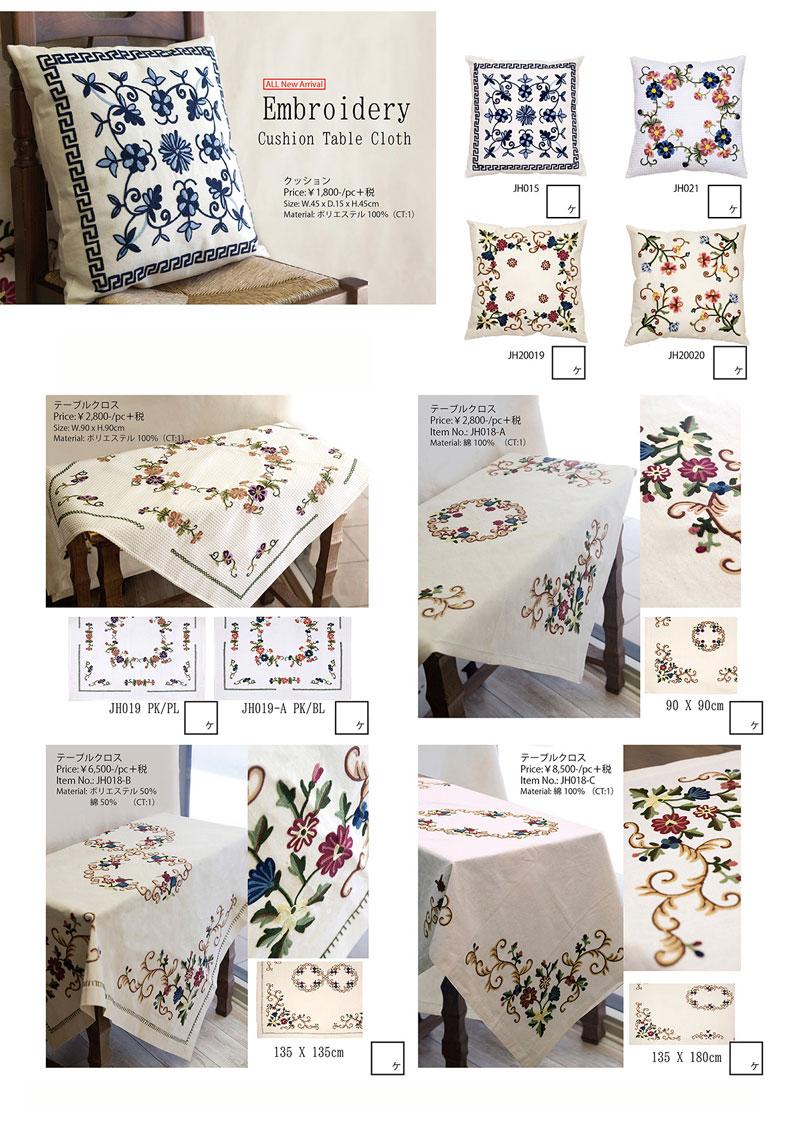刺繍クッション&テーブルクロス 新商品のご案内