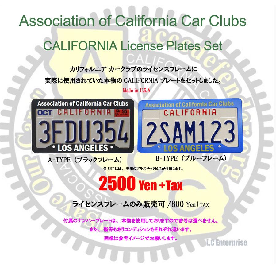 Californiaライセンスプレートフレームセット 再入荷のご案内