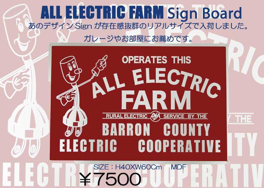 ALL ELECTRIC FARM MDF看板 再入荷のご案内