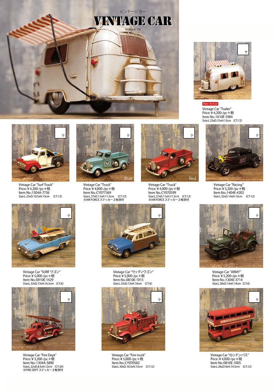 ヴィンテージカーシリーズ 新商品含め再入荷のご案内