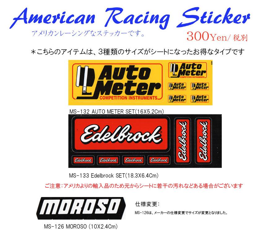 レーシングステッカーシリーズ 新柄&再入荷のご案内
