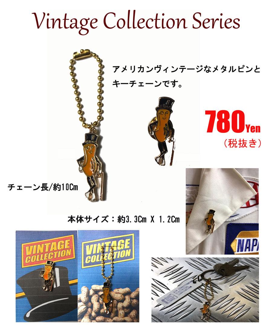 ヴィンテージコレクションシリーズ ピンバッチ・キーチェーン 新商品のご案内