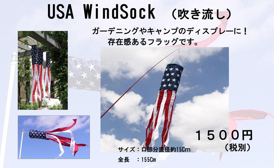 USA星条旗シリーズ 吹き流しフラッグ 新商品のご案内