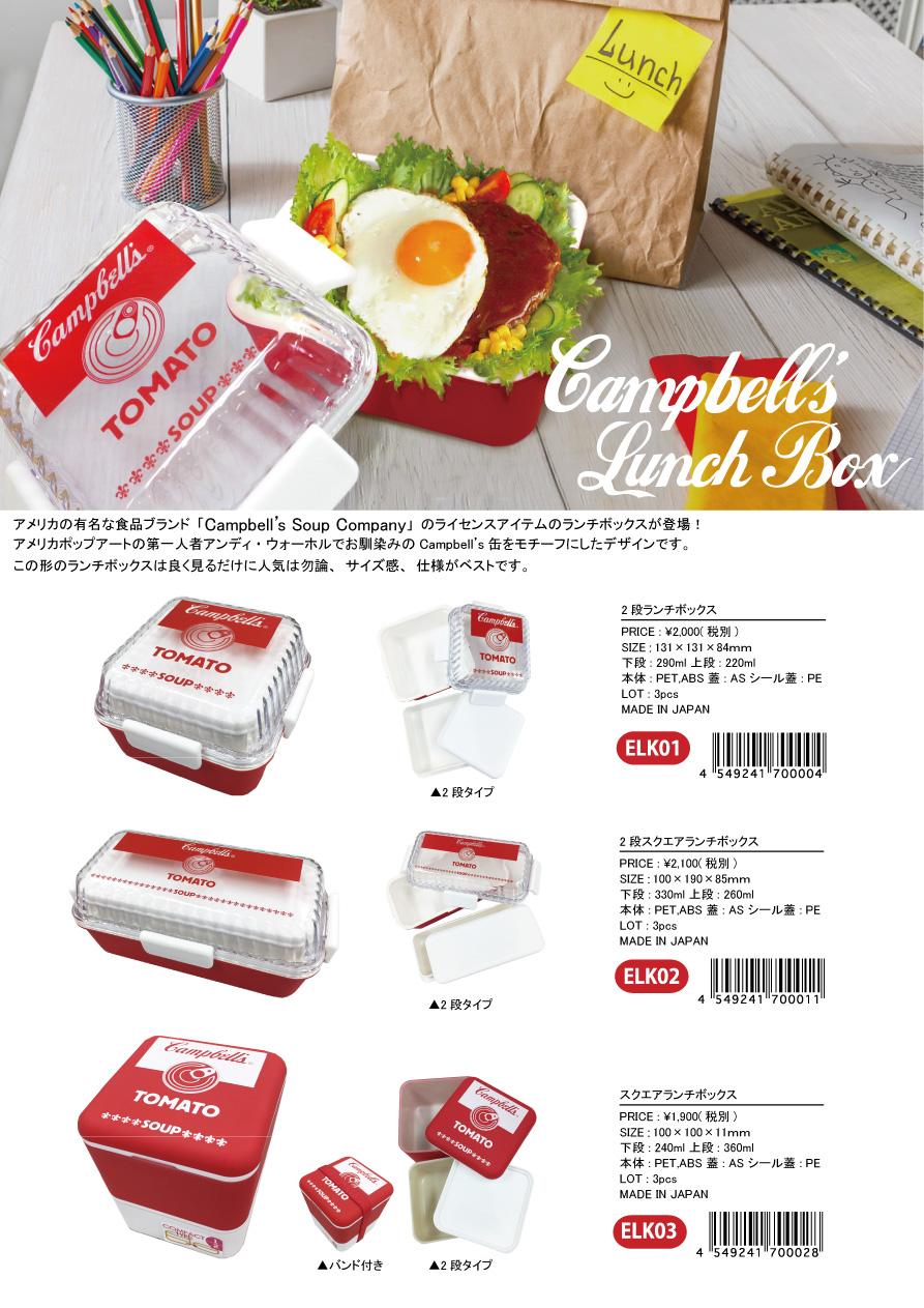 Campbell'sランチボックスシリーズ 新商品のご案内