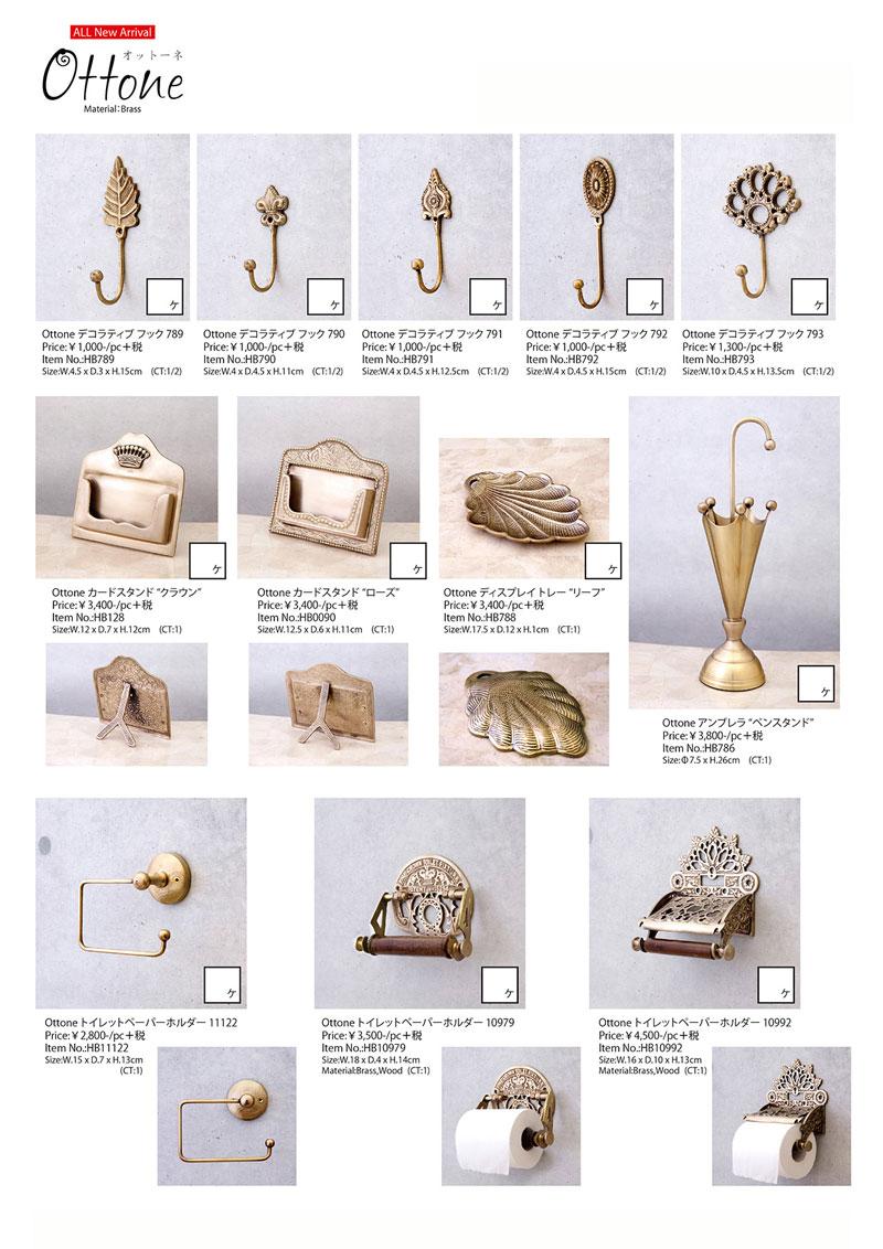 オットーネシリーズ 真鍮アイテム 新商品のご案内
