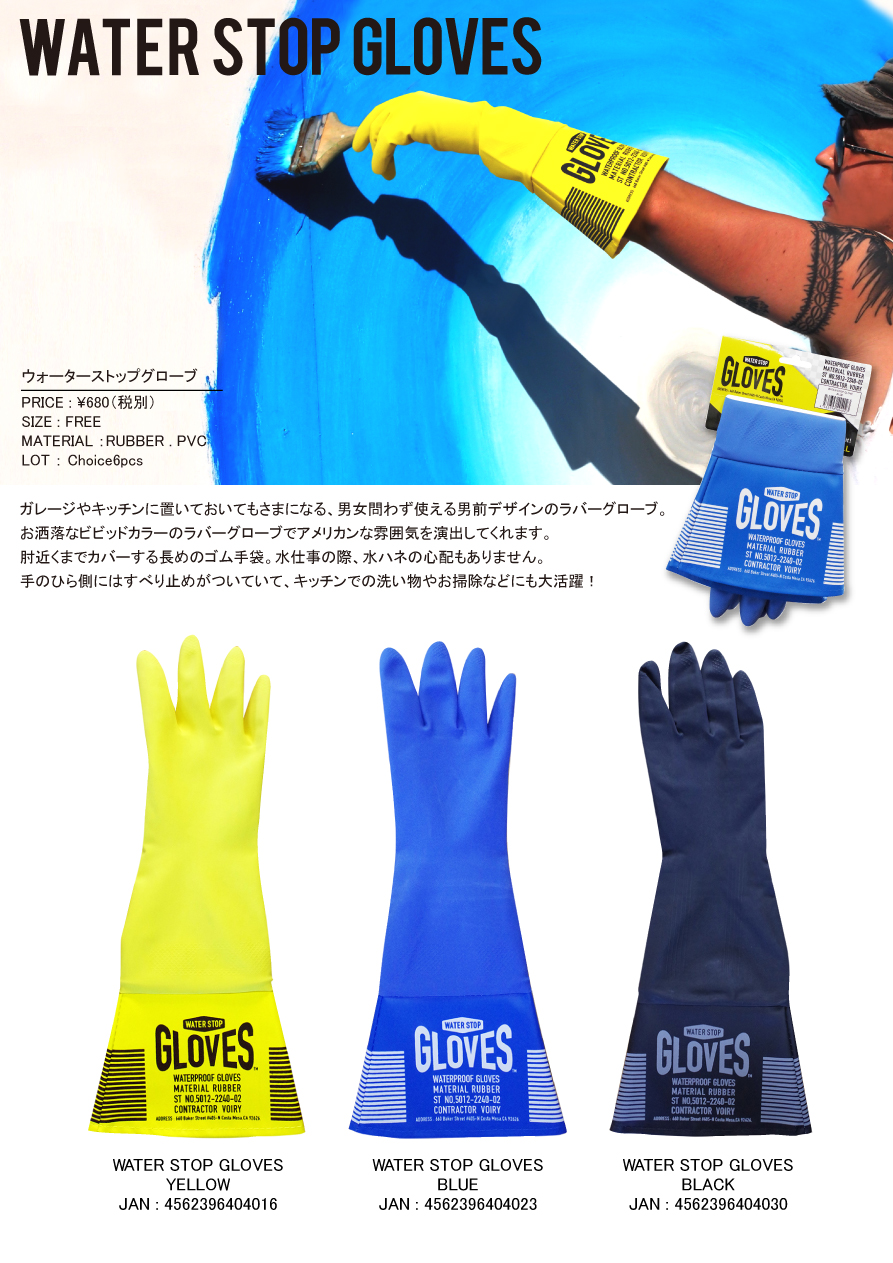 WaterStopGloves 新商品入荷のご案内