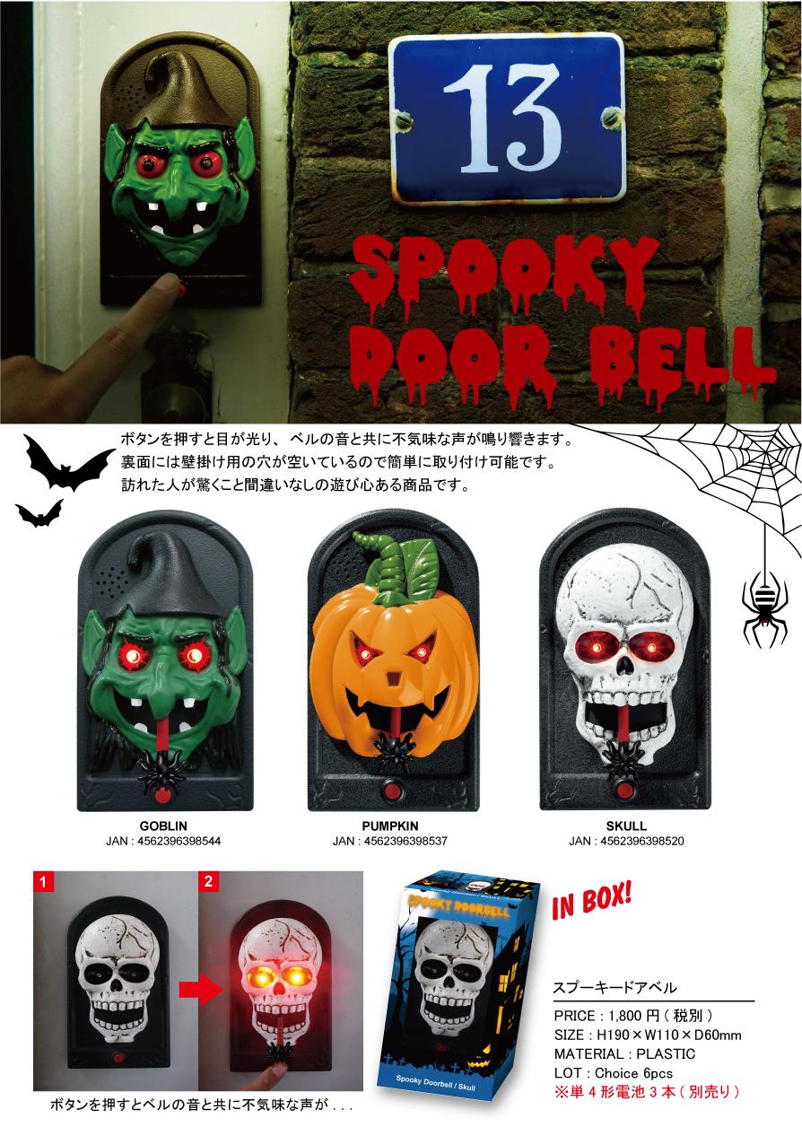 SPOOKY DOOR BELL ハロウィン商品のご案内