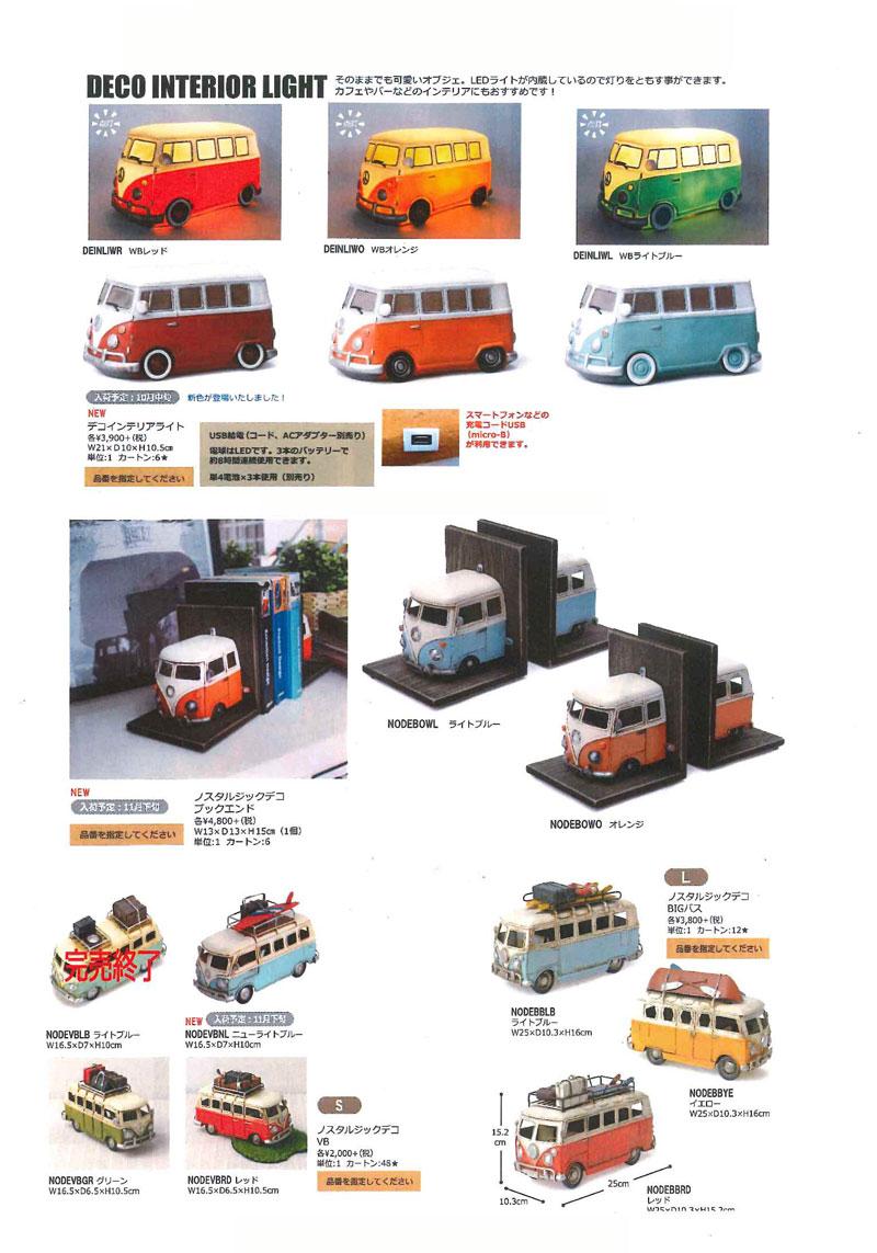 ワーゲンバスシリーズ、ノスタルジックデコシリーズなど 入荷のご案内