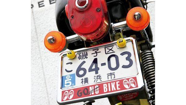 モーターサイクル用 ライセンスフレーム 新商品のご案内
