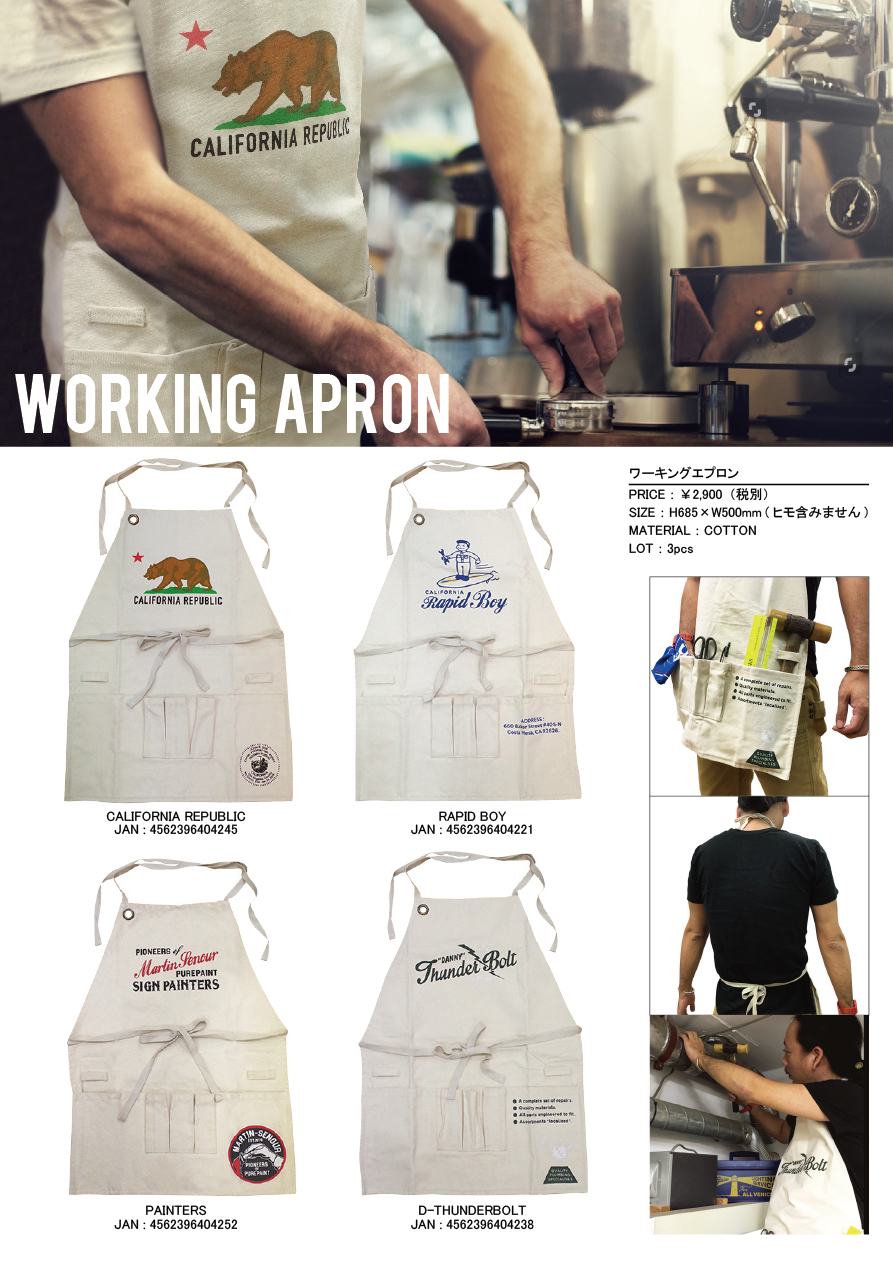 WORKING APRON 新商品のご案内