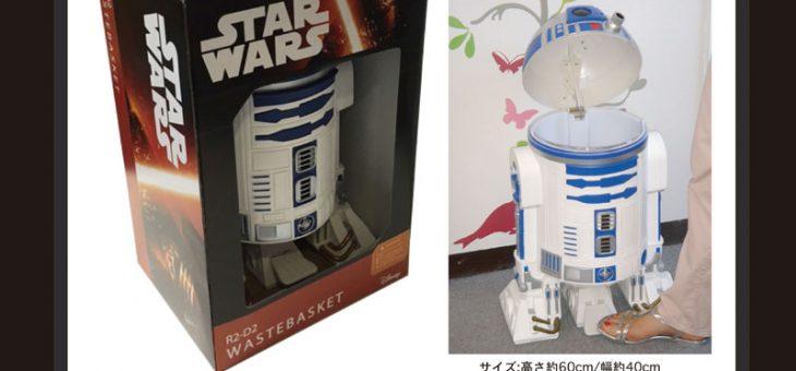 STARWARS R2-D2 大型ゴミ箱 ご予約開始のご案内