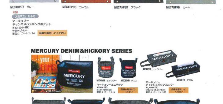 mercury ファブリックシリーズ 新商品入荷のご案内