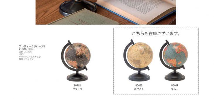 アンティークデザイン 地球儀 再入荷のご案内