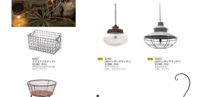 LEDランタン、アイアンブラケット、バスケットなど 人気商品再入荷のご案内