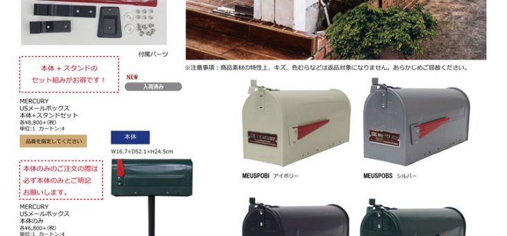 mercury MAIL BOX、PVCマットなど 新商品のご案内 マーキュリー
