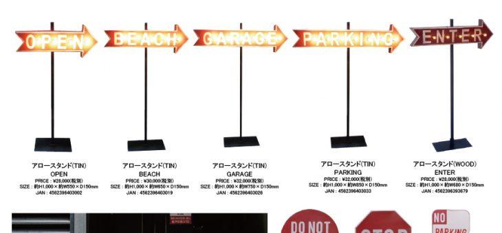 アローサイン、トラフィックサイン スタンド付き看板 新商品のご案内