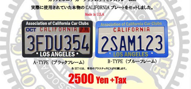 カリフォルニア ライセンスプレート フレームセット 再入荷のご案内(仕様変更あり)