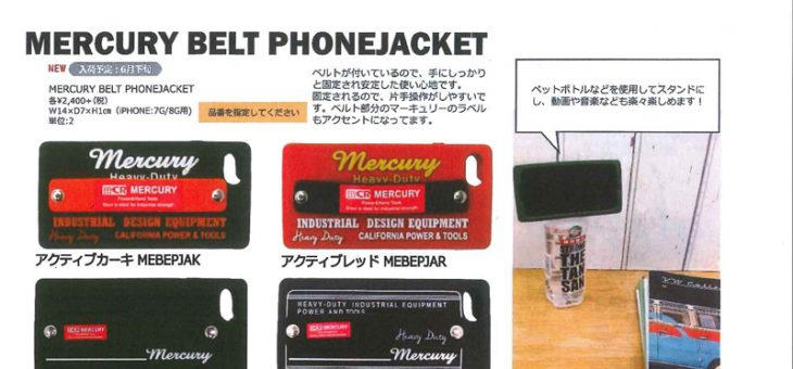 mercury iphoneケース 新商品のご案内 マーキュリー