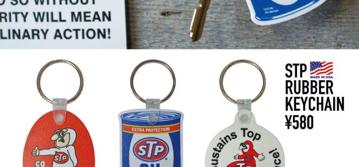 STP ラバーキーホルダー 新商品のご案内