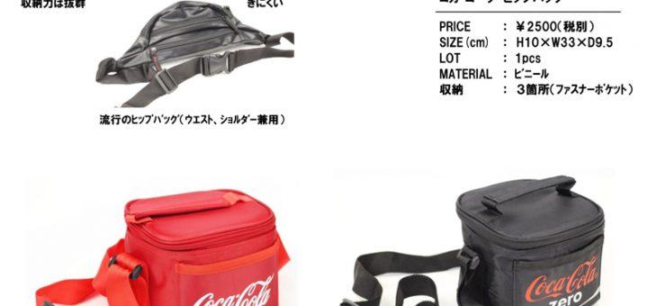 コカコーラ ヒップバッグ クーラーバッグ 限定入荷のご案内