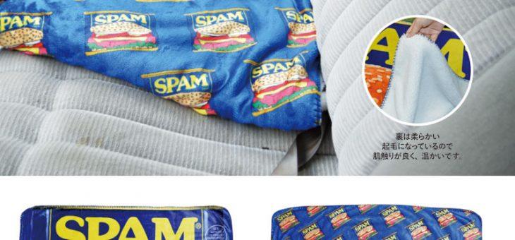 SPAM ブランケット 新商品 ご予約開始のご案内