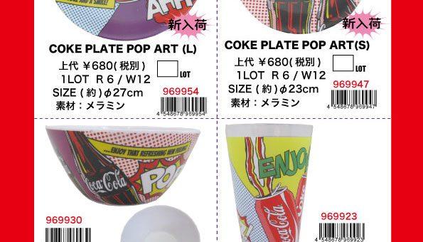 コカコーラ アイテム各種 新商品・再入荷のご案内