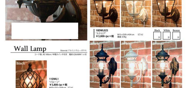 街灯風 ランプシリーズ 再入荷のご案内