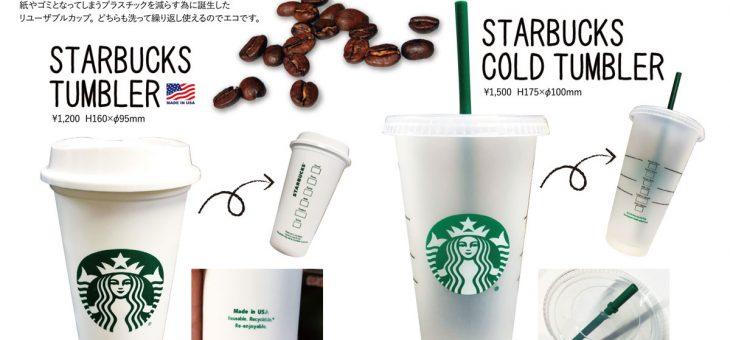 スターバックス リユーザブルカップ 2種 新商品のご案内 STARBUCKS