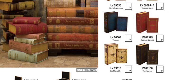 ヒストリーノーベル ブック収納箱 シリーズ 再入荷のご案内