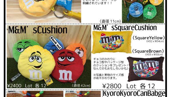 M&M's キャラクター アイテム各種 再入荷のご案内