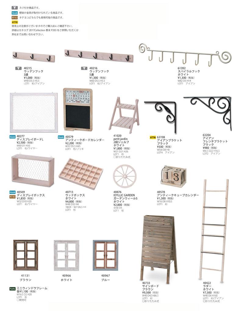 木製、アイアンアイテム各種 再入荷のご案内