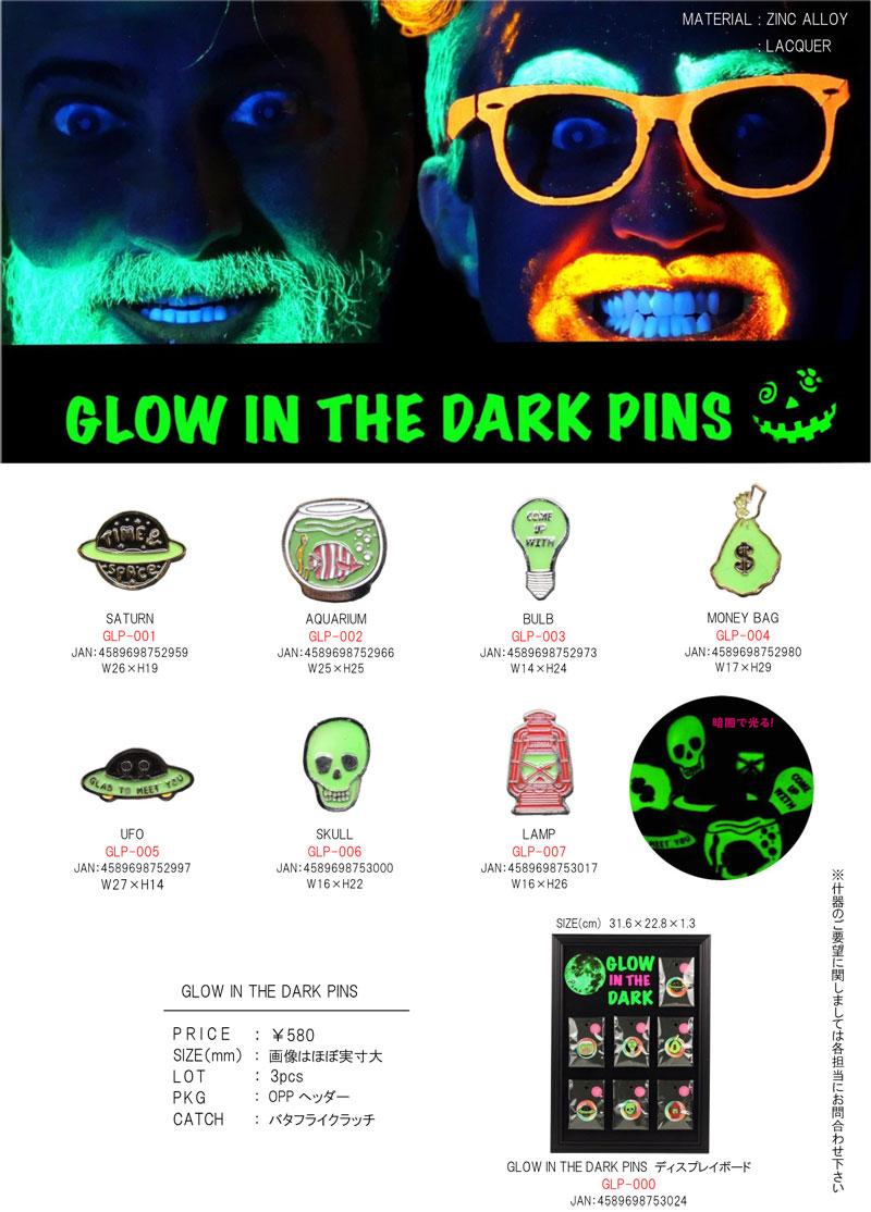 GlowInTheDarkシリーズ ピンズのご案内