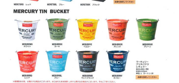 mercury ブリキシリーズ 新商品のご案内