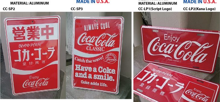 コカコーラ、PANAM 新商品入荷のご案内