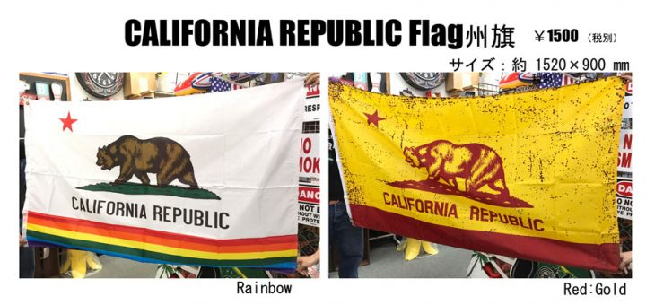 星条旗・カリフォルニア州 フラッグシリーズ 再入荷のご案内