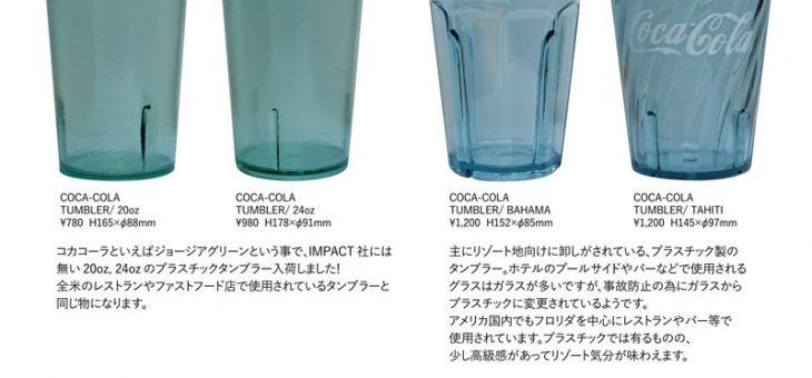 コカコーラ プラスチック製 タンブラー各種 新商品のご案内