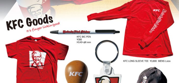KFC オリジナルアイテム 各種 入荷のご案内