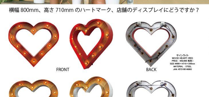 サインライト ウッドハート 新商品のご案内 SIGN LIGHT WOOD HEART