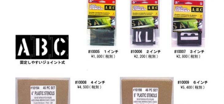 プラスチックステンシル 各サイズ 再入荷のご案内 PLASTIC STENCIL