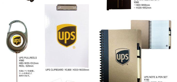 UPS EU オフィシャルアイテム 各種 新商品のご案内