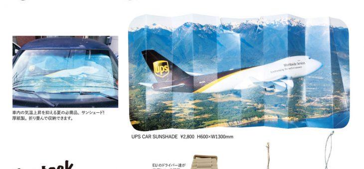UPS オフィシャル アイテム 各種 新商品・再入荷のご案内