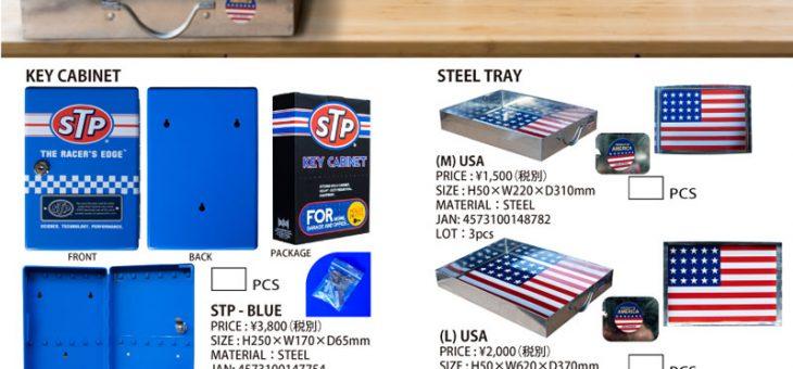 STP 星条旗 キーキャビネット、スチールボックス、スチールトレイ 新商品のご案内