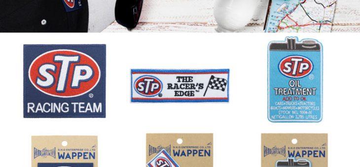 STP ワッペン シリーズ 新商品のご案内