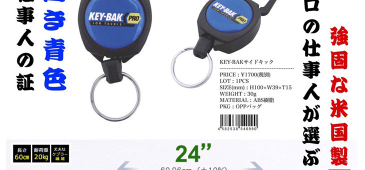 アメリカ製 KEYBAK キーホルダー 新商品のご案内